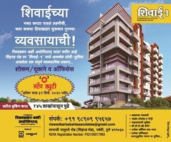 Riswadkar_Associate_shivai